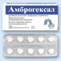 Амброгексал, табл. 30 мг №20